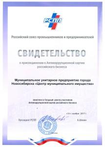 Свидетельство о присоединении к Антикоррупционной хартии