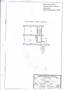 Приложение №6 План подвального помещения 106,30 кв. м по Достоевского, 8