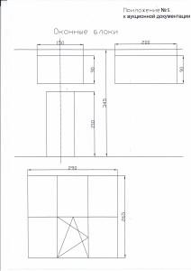 Приложение №5 к аукционной документации - Оконные блоки