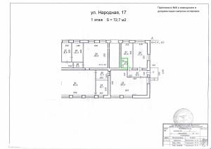 Приложение №6 к документации запроса котировок план Народная, 17