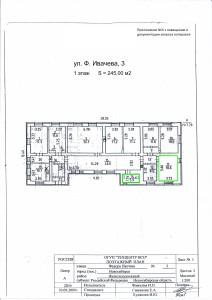 Прилож. №5 к документации запроса котировок план 1 этаж Ивачева, 3