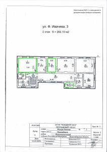Прилож. №5.1 к документации запроса котировок план 2 этажа Ивачева, 3