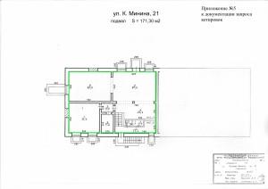 Приложение №5 к документации - План помещения Минина, 21