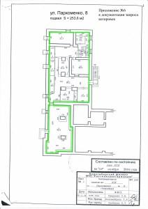 Приложение №6 к документации - План помещения Пархоменко,8