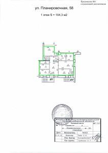 Приложение №6 - План помещения (Планировочная, 58)
