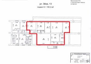 Приложение №6 к документации - План - Эйхе, 13
