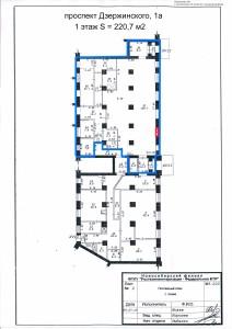 Приложение №5 - План (Дзержинского 1а, 220.7м2)