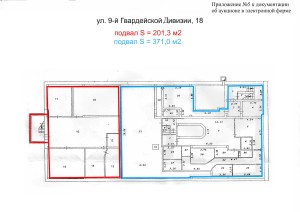 Приложение №5 к аукционной документации - План помещений
