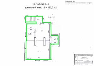 Приложение №6 к документации запроса котировок - План Тельмана, 3
