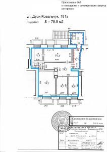 Приложение №5 к документации запроса котировок - План помещения Д. Ковальчук, 181а