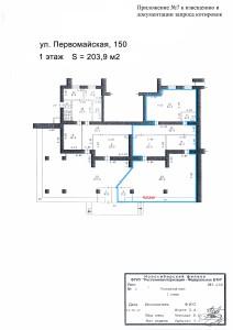 Приложение №7 к документации запроса котировок - План помещения Первомайская, 150