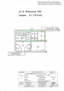 Приложение №9 к документации запроса котировок - План помещения Д. Ковальчук, 396
