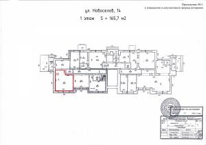 Приложение №11 к запросу котировок - План помещения ул. Новоселов, 14
