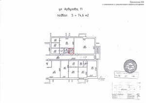 Приложение №8 к запросу котировок - План помещения ул. Арбузова, 11