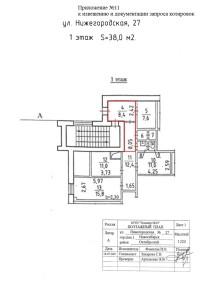 Приложение №11 - План помещения ул. Нижегородская, 27