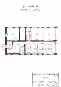 Приложение №6 к извещению и документации запроса котировок - План помещения Аксенова 48