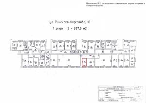 Приложение №12 к документации - план ул. Римского Корсакова, 10
