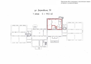 Приложение №6 к документации - план ул. Державина, 59