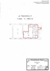 приложение 14 Пархоменко 8