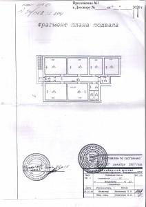 Приложение к Договору №1 план Аксенова 27