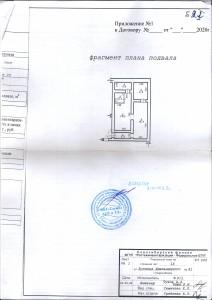 Приложение к договору №1 план помещения 0521-55 Б. Хмельницкого 41