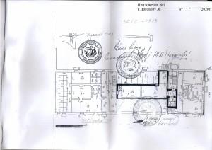 Приложение к договору №1 0919-55 Станиславского 4 пд1-2