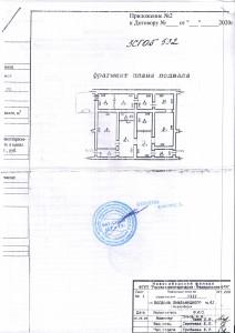 Приложение к договору №2 план помещения 0532-55 Б. Хмельницкого 41