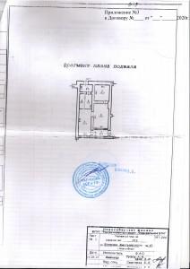 Приложение к договору №3 план помещения 0548-55 Б. Хмельницкого 41