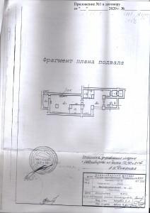 Приложение №1 к договору - план Железнодорожная 11 п2