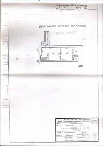 Приложение №2 к договору - план Титова, 44