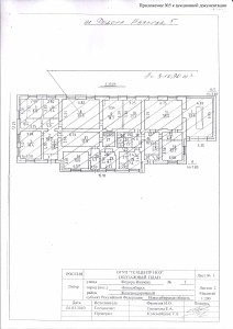 Приложение №5 к аукционной документации - План 1 этажа (310,9м2)