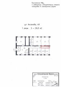Приложение №6 Аксенова, 48