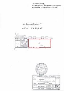 Приложение №8 Достоевского, 7