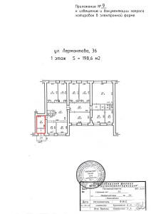 Приложение №9 Лермонтова, 36