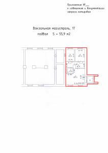Приложение № 6 - план помещения Вокзальн. магистраль, 17
