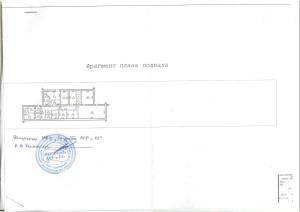 № 1354 Маяковского, 2 План
