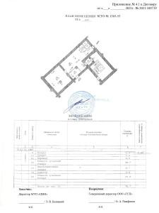 Приложение № 4.1 - План помещения ЗСГО № 1565-55 (Красный проспект, 30)