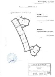 Приложение № 4.2 - План помещения ЗСГО № 1566-55 (Красный проспект, 30)