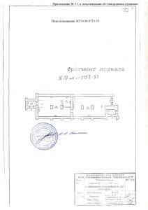 Приложение № 5.1 - План помещения ЗСГО № 0753-55 (ул. Сибиряков-Гвардейцев, 15)