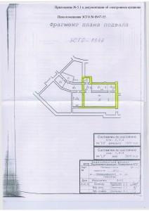 Приложение № 5.1 - План помещения ЗСГО № 0947-55 (ул. Станиславского, 12)