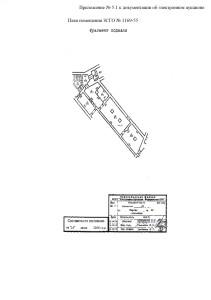 Приложение № 5.1 - План помещения ЗСГО № 1169-55 (ул. Кирова, 80)