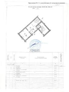 Приложение № 5.1 - План помещения ЗСГО № 1565-55 (Красный проспект, 30)