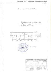 Приложение № 5.2 - План помещения ЗСГО № 0754-55 (ул. Сибиряков-Гвардейцев, 15)