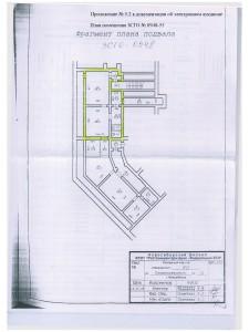 Приложение № 5.2 - План помещения ЗСГО № 0948-55 (ул. Станиславского, 12)