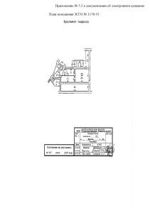 Приложение № 5.2 - План помещения ЗСГО № 1170-55 (ул. Кирова, 80)