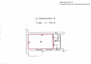 Приложение № 12 План ул. Орджоникидзе, 35