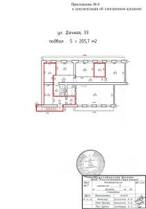 Приложение № 6 План ул. Дачная, 33