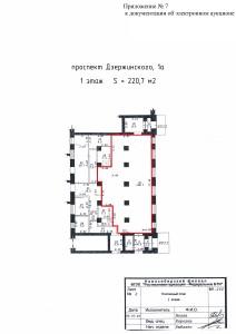 Приложение № 7 План проспект Дзержинского, 1а