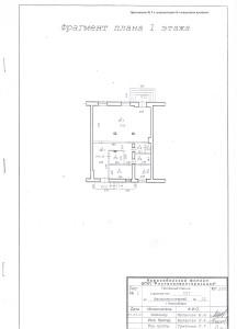 Приложение № 5 - План помещения (Авиастроителей, 12)