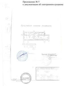 Приложение № 5 - План помещения ЗСГО № 1554-55